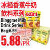 Binggarae Milk Drink Series - $5.88/pk