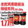 LaoGanMa Hot Pepper Sauce Series - $1.77